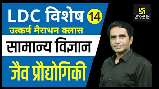 जैव प्रौद्योगिकी   Biotechnology    Special For LDC   By Dr. Govind Chouhan