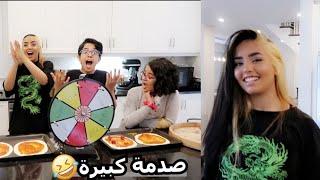 تحدي البيتزا بعجلة الحظ - صبغة ريما الجديدة