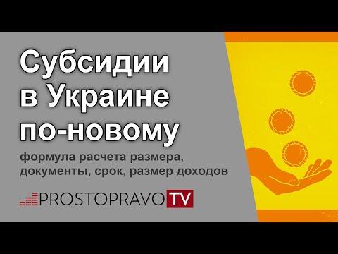 Субсидии 2019 в Украине по новому: формула расчета размера, документы, срок, размер доходов