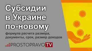 Субсидии в Украине 2018 по новому: формула расчета размера, документы, срок, размер доходов