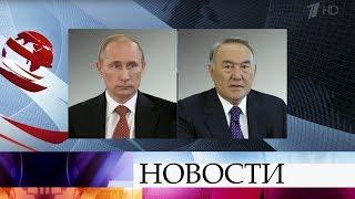 Владимир Путин провел телефонные переговоры с Нурсултаном Назарбаевым.