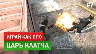 Хладнокровность! - ИГРАЙ КАК ПРО (CS:GO)
