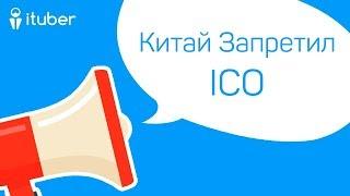 Китай Запретил ICO?!  Стоит Ли Продавать BitCoin BTC И Другую Криптовалюту?