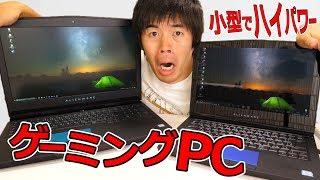 小さくてもハイパワー!ゲーミングノートPC「Alienware 13インチOLEDモデル」がキター!