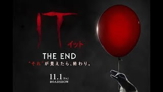 """IT/イット THE END """"それ""""が見えたら、終わり。(原題 It: Chapter Two ) – 映画予告編"""