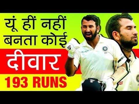 भारतीय क्रिकेट टीम का नया दीवार 🏏 Cheteshwar Pujara Biography in Hindi   Life Story   Ind vs Aus