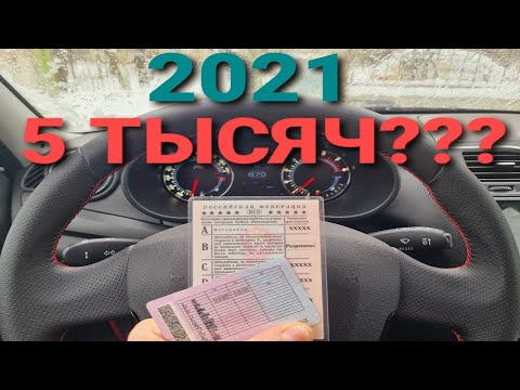 КАК ЗАМЕНИТЬ ПРАВА В 2021г? ЗАМЕНА/ПОЛУЧЕНИЕ ПРАВ ,ВОДИТЕЛЬСКОЕ УДОСТОВЕРЕНИЕ ЦЕНА. КАКИЕ ДОКУМЕНТЫ?