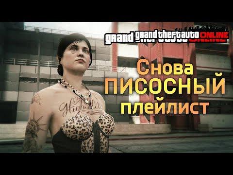 GTA ONLINE - СНОВА ПИСОСНЫЙ ПЛЕЙЛИСТ #CRAZYLS