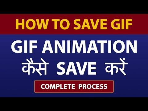 Photoshop : How To Save GIF Animation Complete Process In Photoshop Cs6 In Hindi