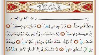 Surah As Saffat - Saad Al Ghamdi surah saffat with Tajweed