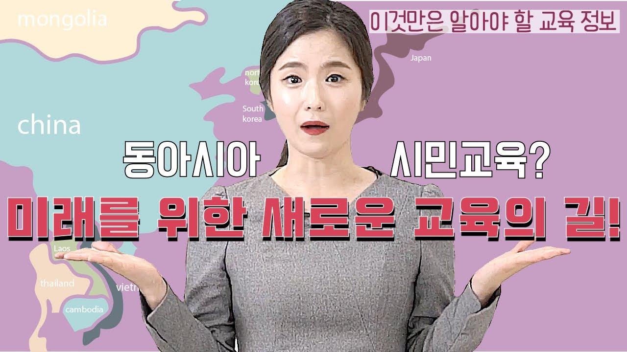 동아시아시민교육이 뭐야?(이것만은 꼭 알아야할 교육정보2) - 인천광역시교육청
