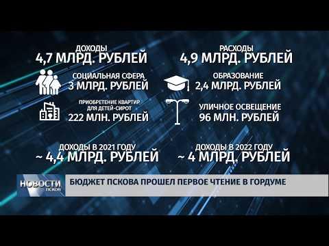 Новости Псков 29.11.2019 / Бюджет Пскова прошел первое чтение в гордуме