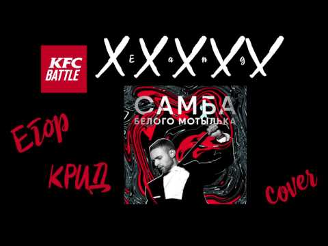 Eang - Самба белого мотылька(Егор Крид cover) KFC Battle