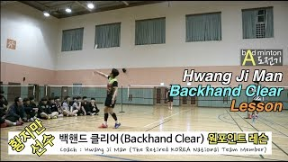 [Backhand Clear.Lesson] Hwang Ji Man Backhand Clear_Badminton lesson