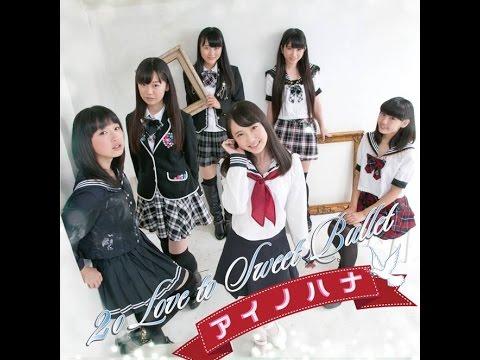 『アイノハナ』 フルPV ( 2o Love to Sweet Bullet #トゥラブ )