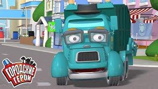 Городские герои   О ДИГСИ   мультфильмы для детей   Видео для детей