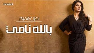 اصيل هميم - بالله نامي   حصرياً   2019