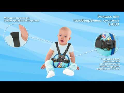 Б-803 Детский бандаж для тазобедренных суставов