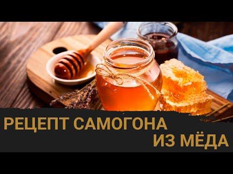 Рецепт медового самогона (медовухи).