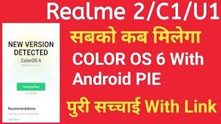 Realme का धोखा (Realme 2/C1/U1 इस धोखे के शिकार