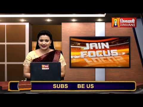 Jain Focus | जैन फोकस 19 -September- 2019 | जैन जगत से जुड़ी हर धार्मिक खबर