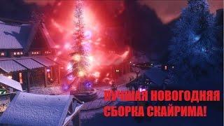 СКАЙРИМ ЛУЧШАЯ НОВОГОДНЯЯ СБОРКА!!