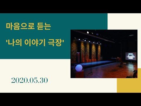 [동영상] 대학로 이음 아트홀 공연(2020.05.30) _ 마음으로 듣는 나의 이야기 극장
