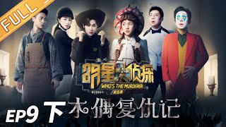 Puppeteer's Revenge(Part 2)——Who's The Murderer S5 EP9【MGTV】
