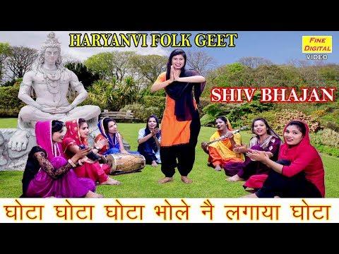 घोटा घोटा घोटा भोले ने लगाया घोटा - Shiv Bhajan 2019 | Haryanvi Folk Song | Rekha Garg |