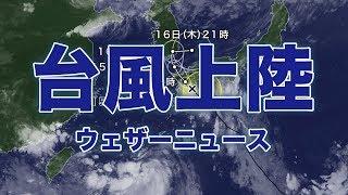 台風15号15日3時前に宮崎県日向市付近に上陸