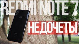 👉 5 НЕДОЧЕТОВ СМАРТФОНА REDMI NOTE 7 😳
