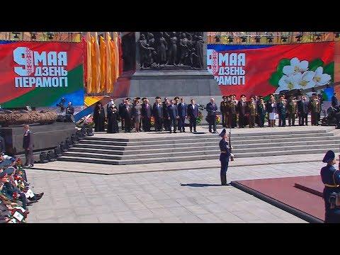 Выступление Президента Беларуси на церемонии возложения венков к монументу Победы 9 мая 2018 года