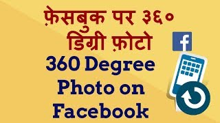 Post 360 Photos on Facebook? 360 photo Facebook par kaise daale? Hindi video.