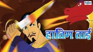 Hatim Tai  Full Animated Movie  Hindi