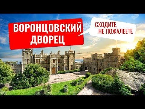 Крым #9 Ласточкино гнездо и 🦁 львы Воронцовского дворца в Алупке
