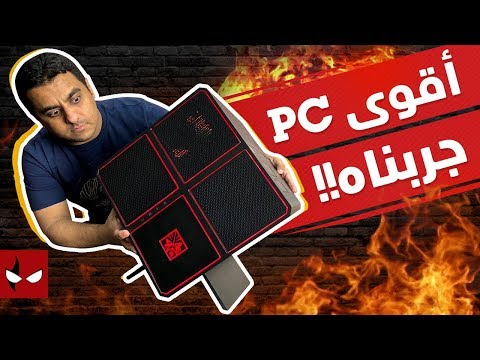 هذا بإختصار أقوى PC ألعاب جربناه في القناة