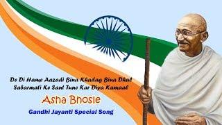 Sabarmati Ke Sant Tune Kar Diya Kamal | Asha   - YouTube