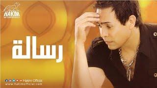 اغاني حصرية Hakim - Resala / حكيم - رساله تحميل MP3