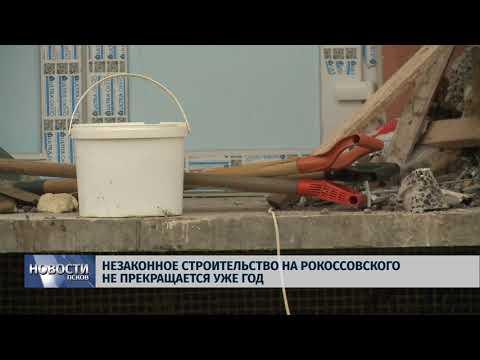 Новости Псков 04.07.2018 # Незаконное строительство на Рокоссовcкого не прекращается уже год
