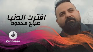 صباح محمود - افترت الدنيا - (حصرياً على اورنجي) 2021 | Sabah Mahmood - Aftrt Aldnya تحميل MP3