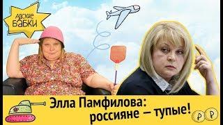 Элла Памфилова: россияне - тупые!   Сбербанк украл взятку у чиновника