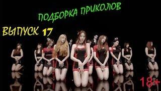 Подборка приколов выпуск 17 coub compilation апрель 2019