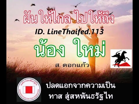 Live stream Nong May     ID Line   Thaifed.113     เพื่อเปลี่ยนระบอบประเทศไท 20- 09 2019