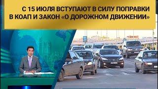 С 15 июля вступают в силу поправки в КоАП и закон «О дорожном движении»
