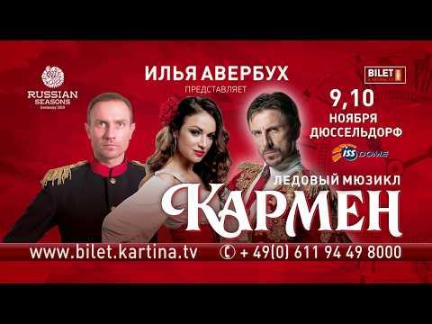 Илья Авербух представляет Ледовый Мюзикл «Кармен»