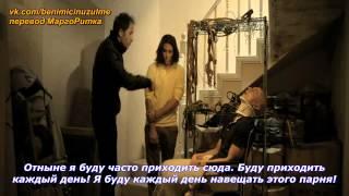 Смотреть онлайн Турецкий фильм «Без меня» с русскими субтитрами