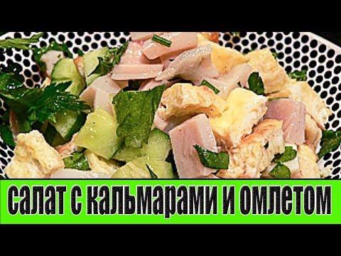 Салат с кальмарами и омлетом.РЕЦЕПТЫ САЛАТОВ.