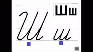 Прописные буквы   Буква Ш