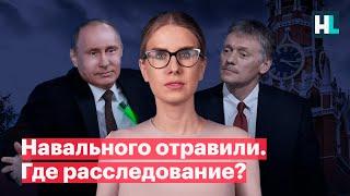 Навального отравили «Новичком». Где расследование?