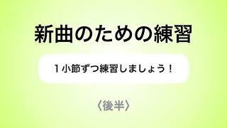 彩城先生の新曲レッスン〜1小節ずつ 1-1 後編〜のサムネイル
